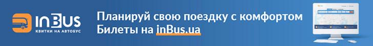 билет на автобус на inBus