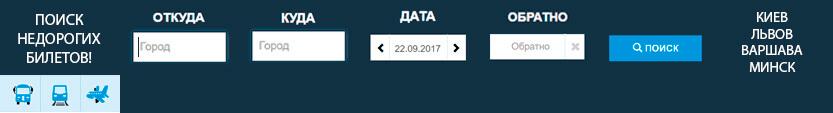 автобусные билеты на infobus